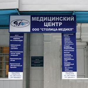 Медицинские центры Ишимбая